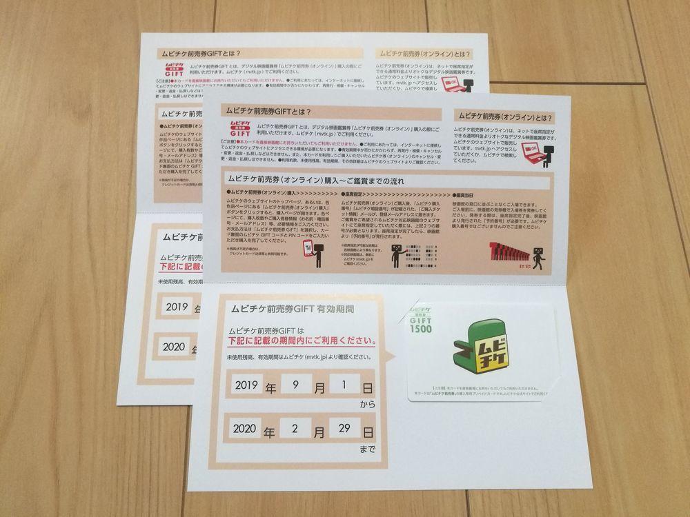 f:id:higurashi-note:20190926162040j:plain
