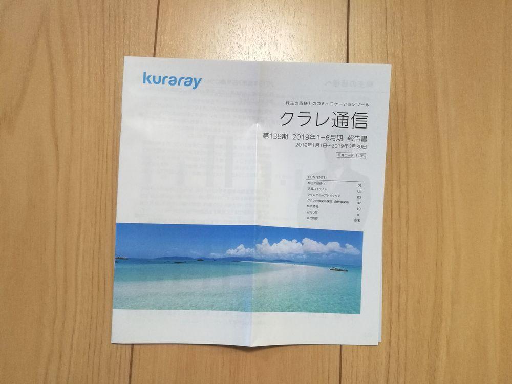 f:id:higurashi-note:20190926171422j:plain