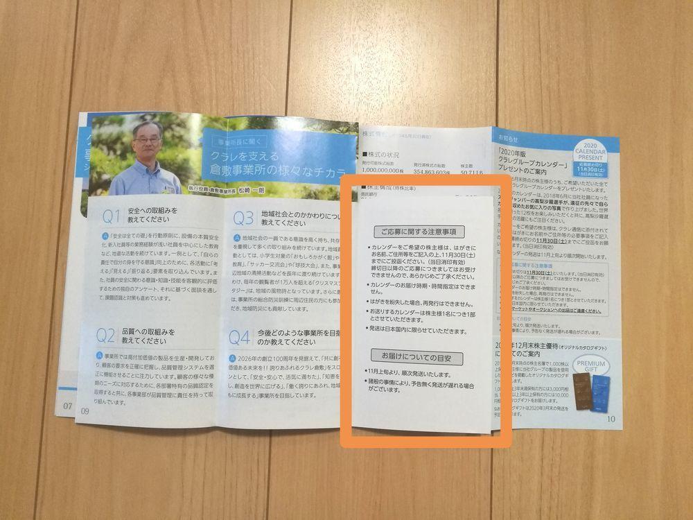 f:id:higurashi-note:20190926171434j:plain