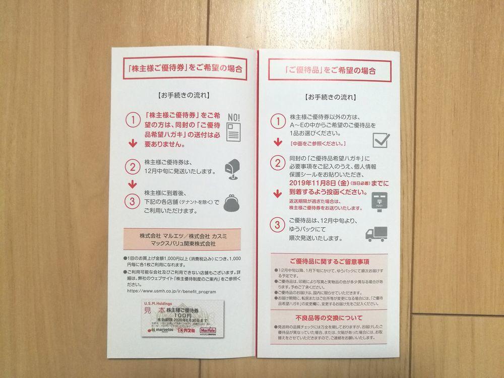 f:id:higurashi-note:20191029185435j:plain