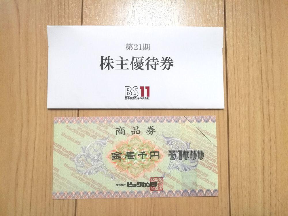 f:id:higurashi-note:20191118173743j:plain