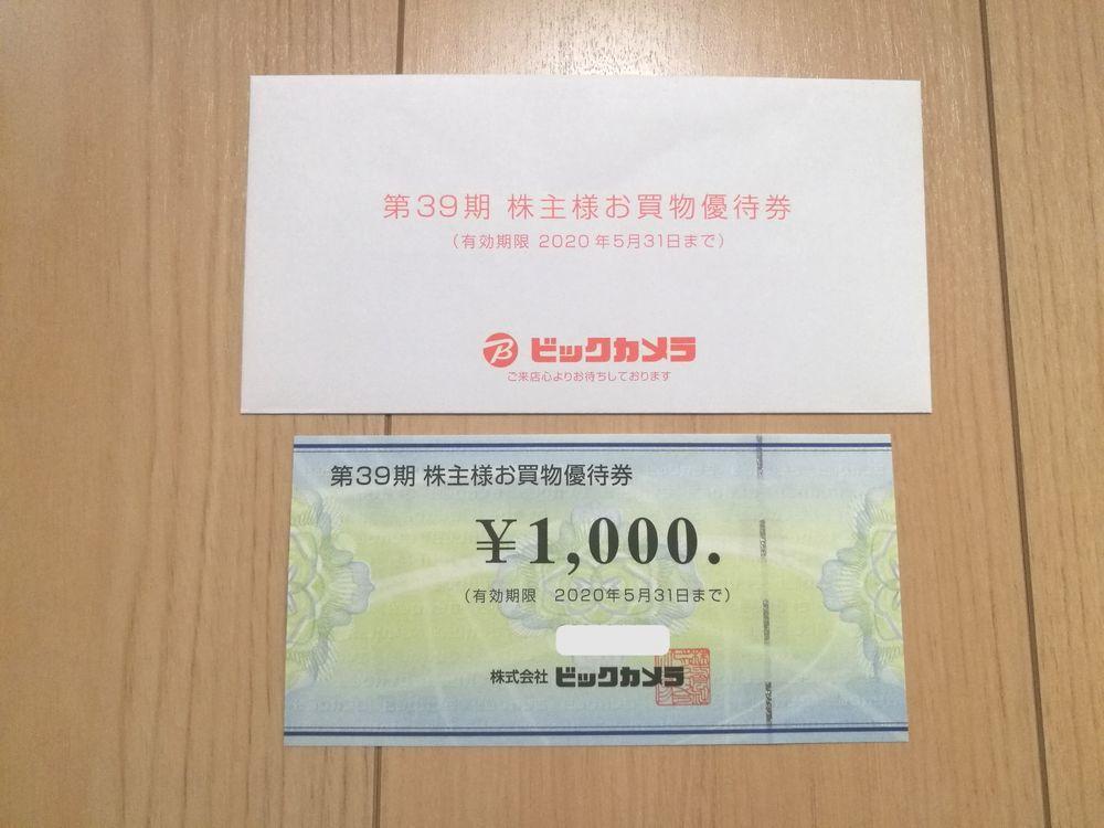 f:id:higurashi-note:20191119172953j:plain