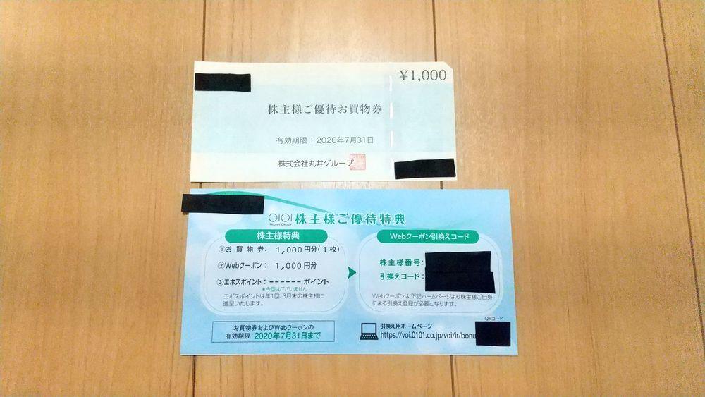 f:id:higurashi-note:20191217155355j:plain