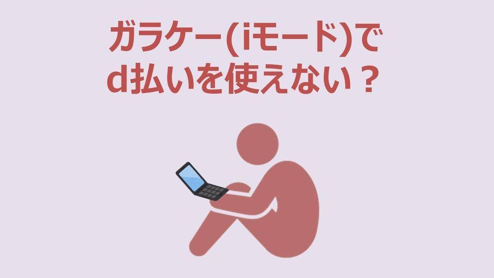 ガラケー(iモード)ユーザのd払い時の制約