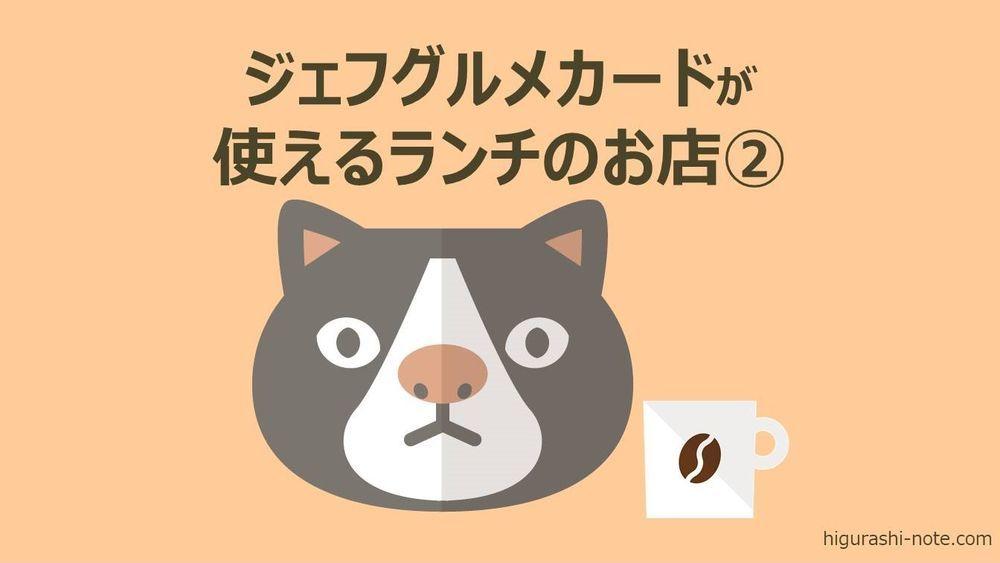 f:id:higurashi-note:20200207173005j:plain