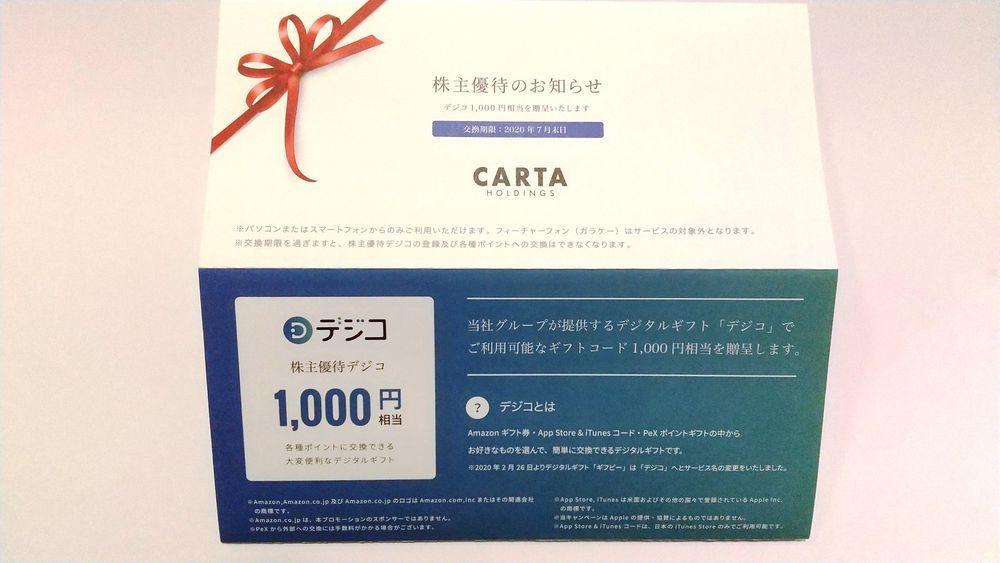 CARTA HOLDINGS(3688)優待のデジタルギフトコード(1,000円相当)