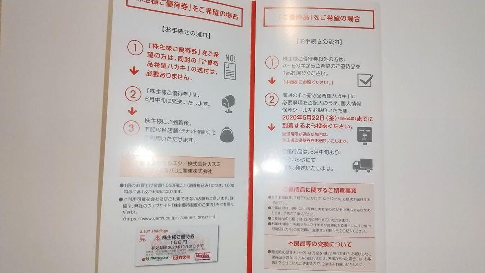 f:id:higurashi-note:20200527213531j:plain
