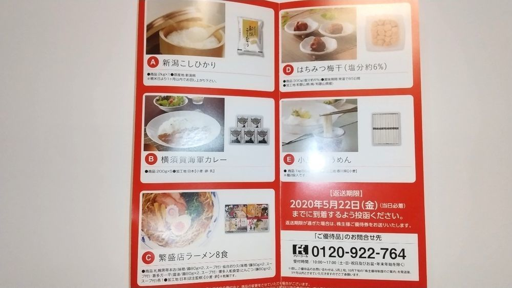 f:id:higurashi-note:20200527213538j:plain