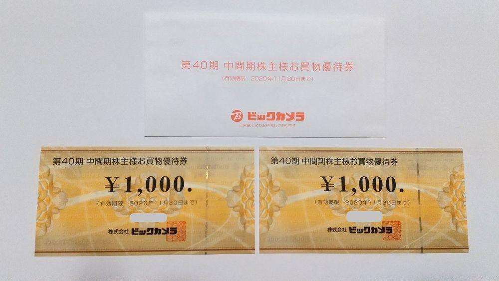 f:id:higurashi-note:20200530213258j:plain