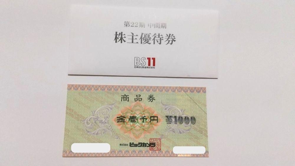 f:id:higurashi-note:20200531212624j:plain