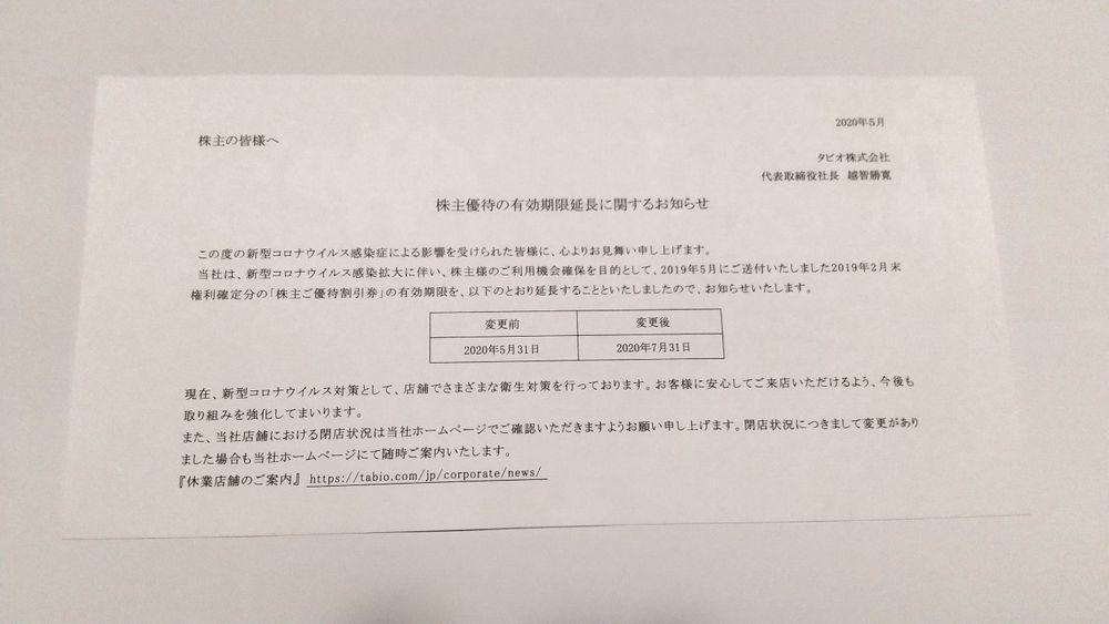 f:id:higurashi-note:20200601211958j:plain