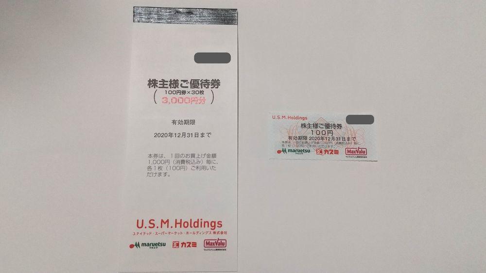 f:id:higurashi-note:20200619215539j:plain
