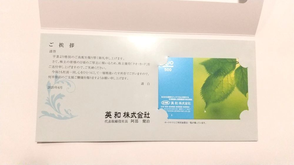 f:id:higurashi-note:20200704225234j:plain