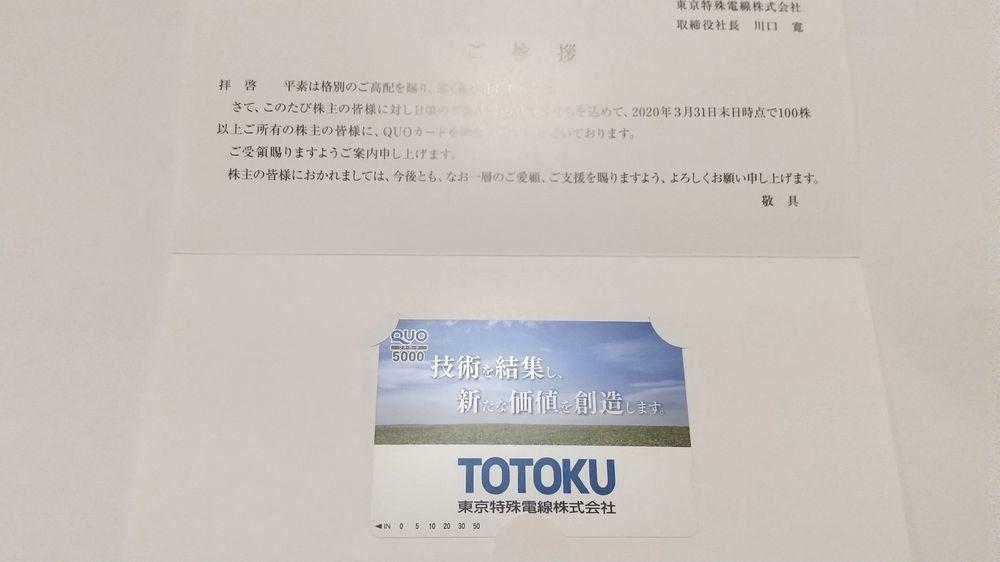 f:id:higurashi-note:20200717230200j:plain