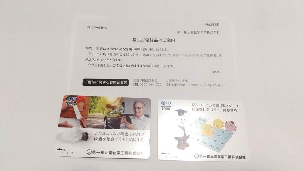 f:id:higurashi-note:20200718224659j:plain