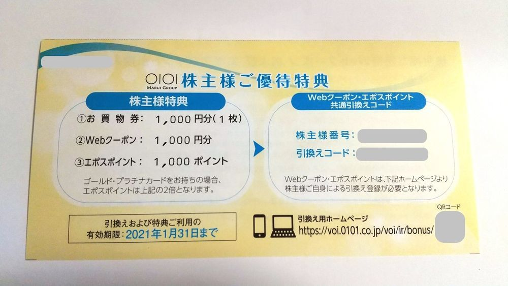 f:id:higurashi-note:20200805225740j:plain