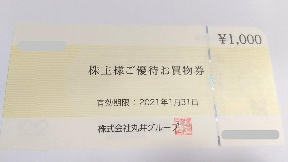 f:id:higurashi-note:20200805225747j:plain