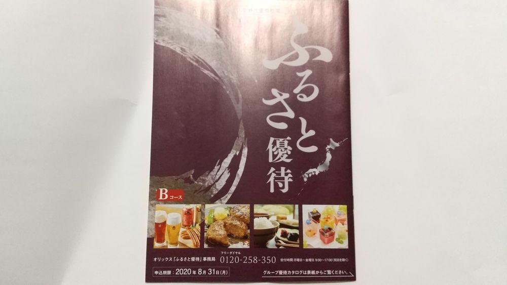 f:id:higurashi-note:20200829223747j:plain