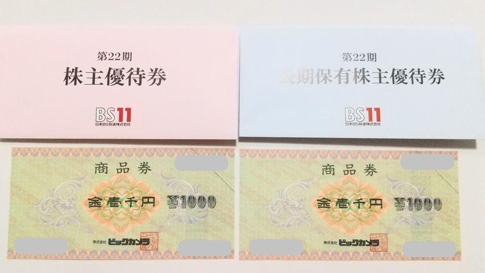 f:id:higurashi-note:20201216223433j:plain