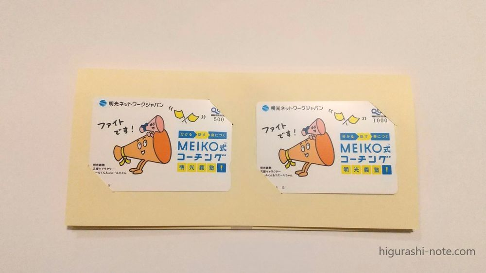 f:id:higurashi-note:20201218232214j:plain