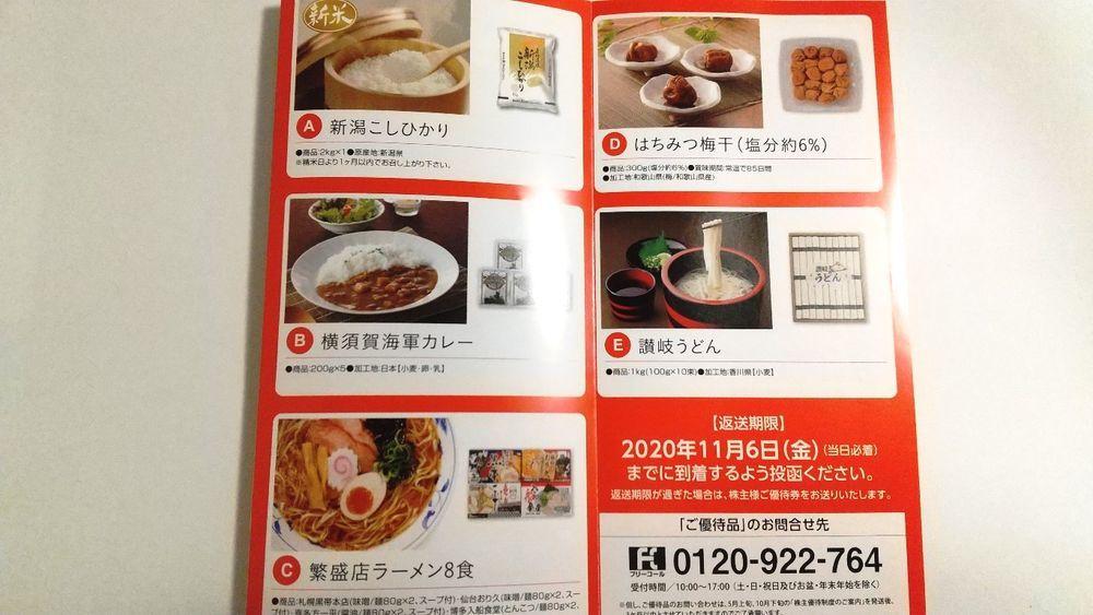 f:id:higurashi-note:20210221224310j:plain