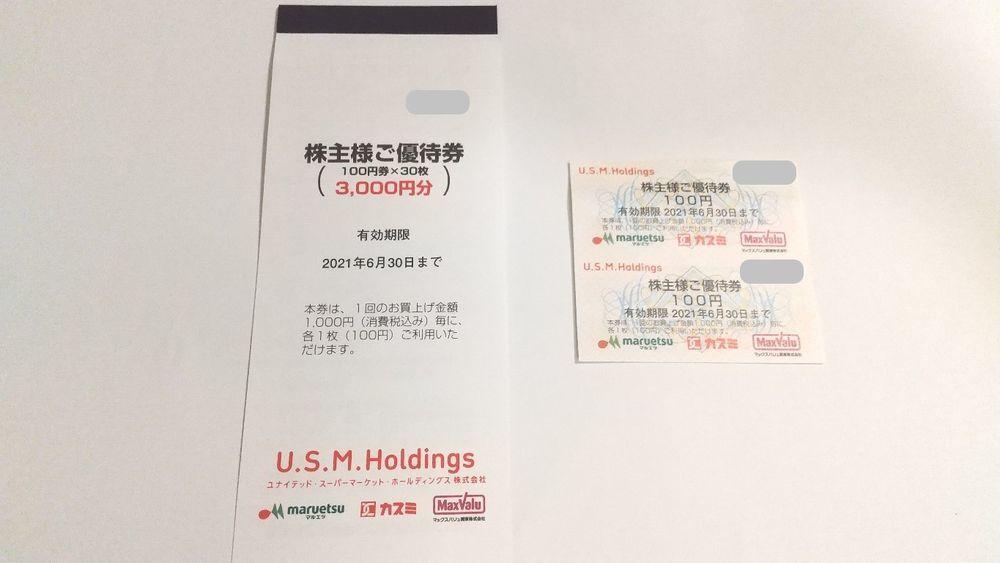 f:id:higurashi-note:20210221224314j:plain