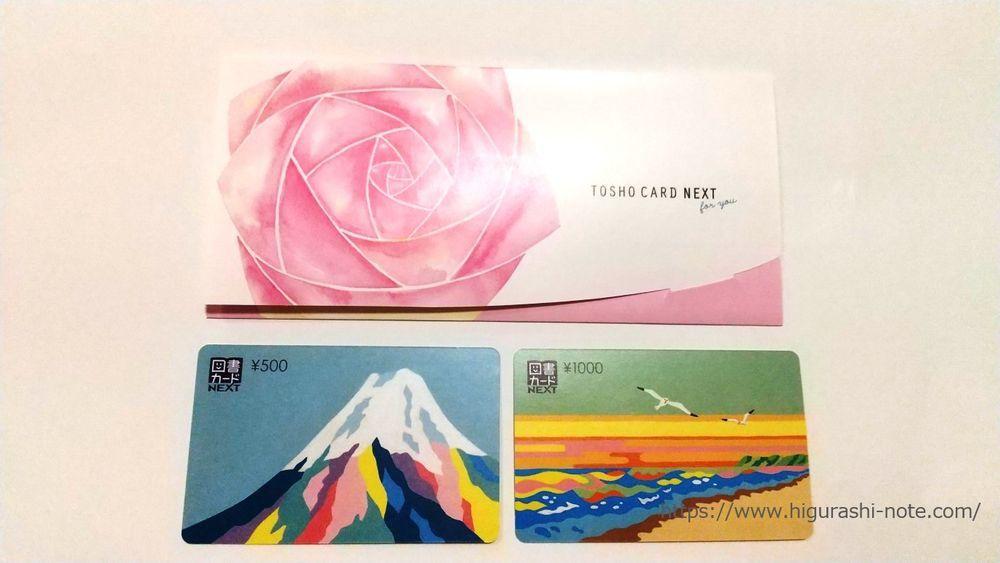 f:id:higurashi-note:20210224223822j:plain