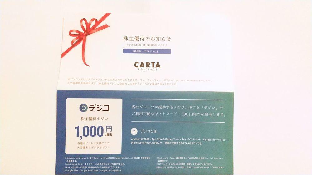 f:id:higurashi-note:20210419225335j:plain