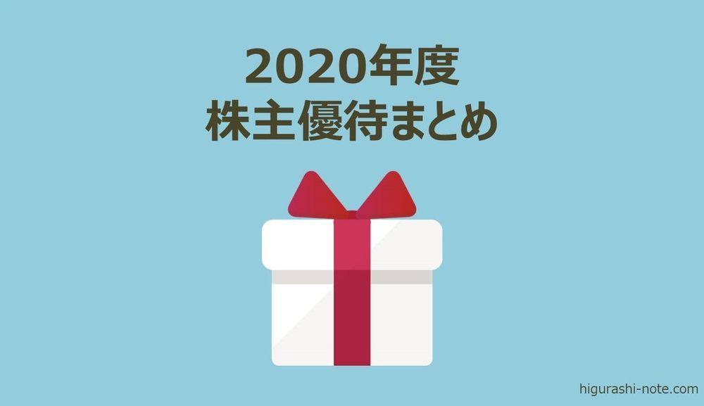 f:id:higurashi-note:20210424220427j:plain