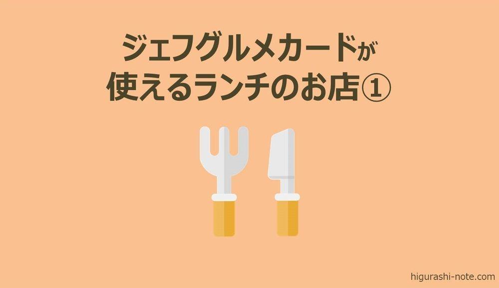 f:id:higurashi-note:20210509131254j:plain