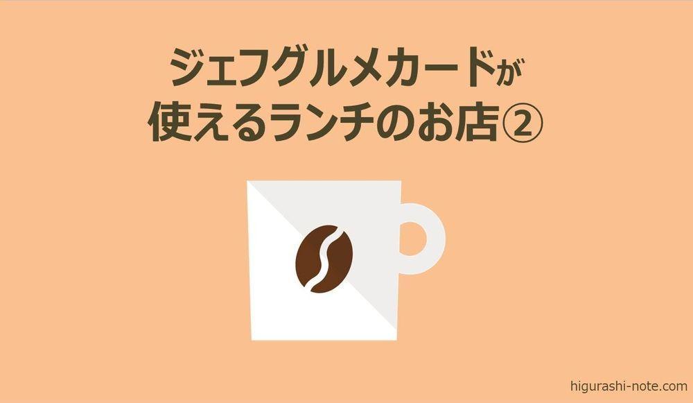 f:id:higurashi-note:20210509131300j:plain