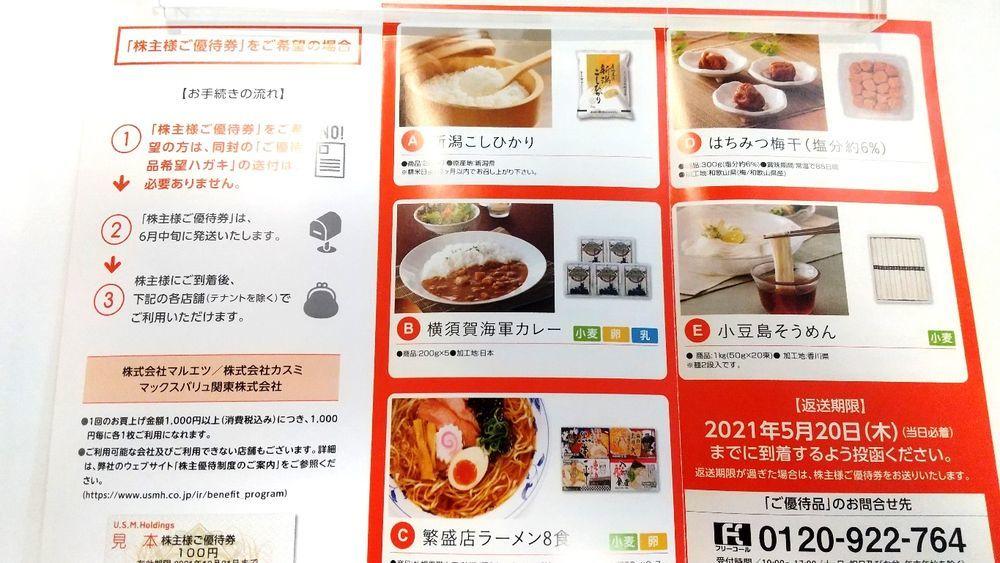f:id:higurashi-note:20210527230151j:plain