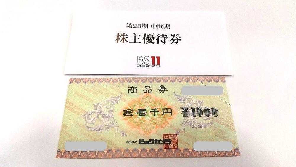 f:id:higurashi-note:20210529232341j:plain
