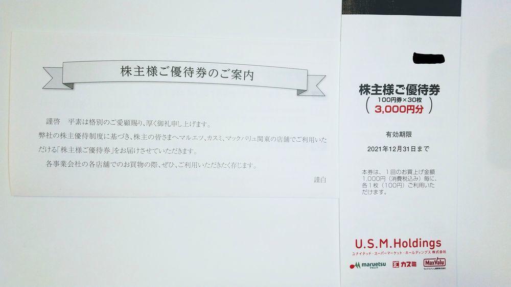 f:id:higurashi-note:20210614231509j:plain