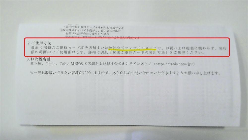 f:id:higurashi-note:20210711130950j:plain