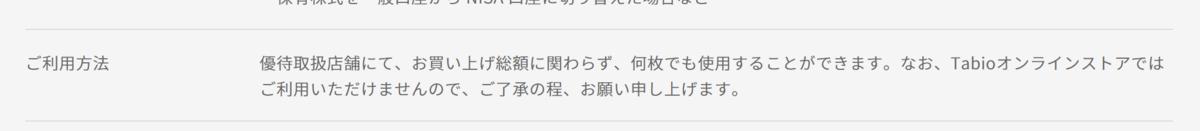 f:id:higurashi-note:20210711131302p:plain