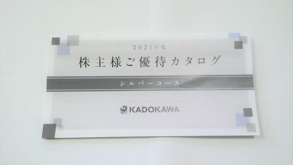 f:id:higurashi-note:20210712132137j:plain