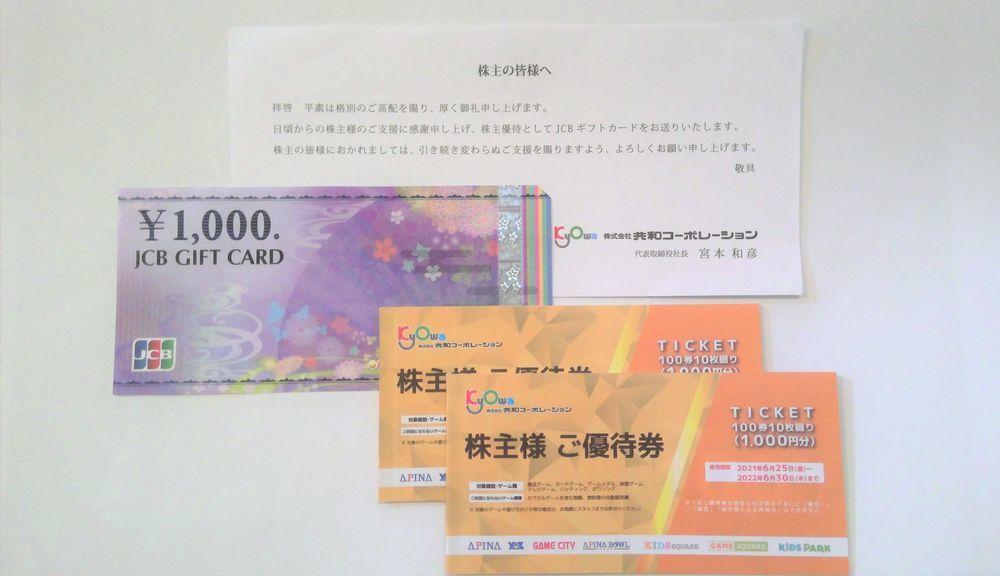 f:id:higurashi-note:20210718230923j:plain