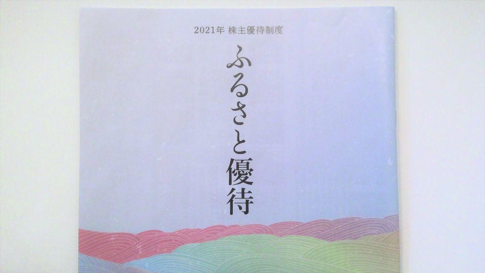 f:id:higurashi-note:20210725223817j:plain