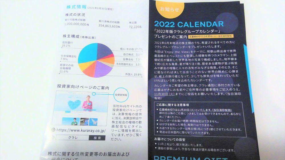f:id:higurashi-note:20210915223246j:plain