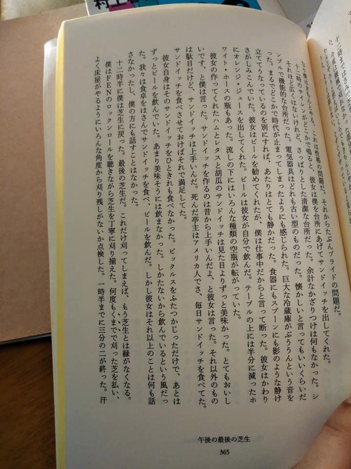 f:id:hihararara:20190123192957j:plain