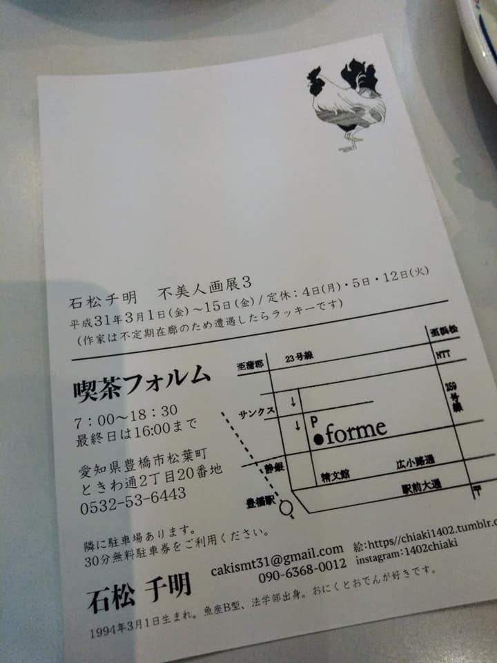 f:id:hihararara:20190310001634j:plain