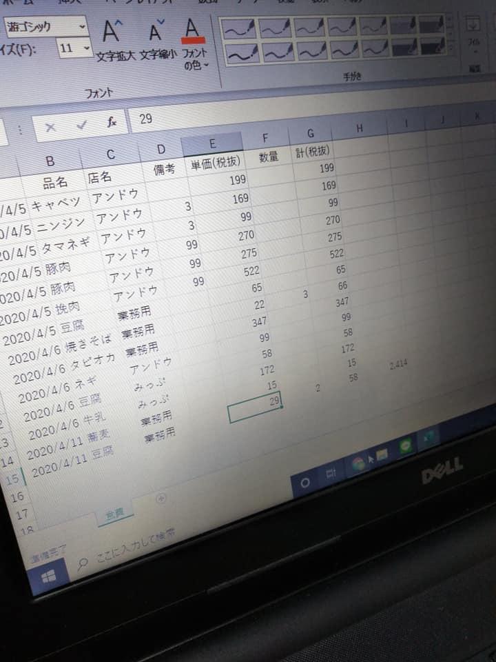 f:id:hihararara:20200415204748j:plain