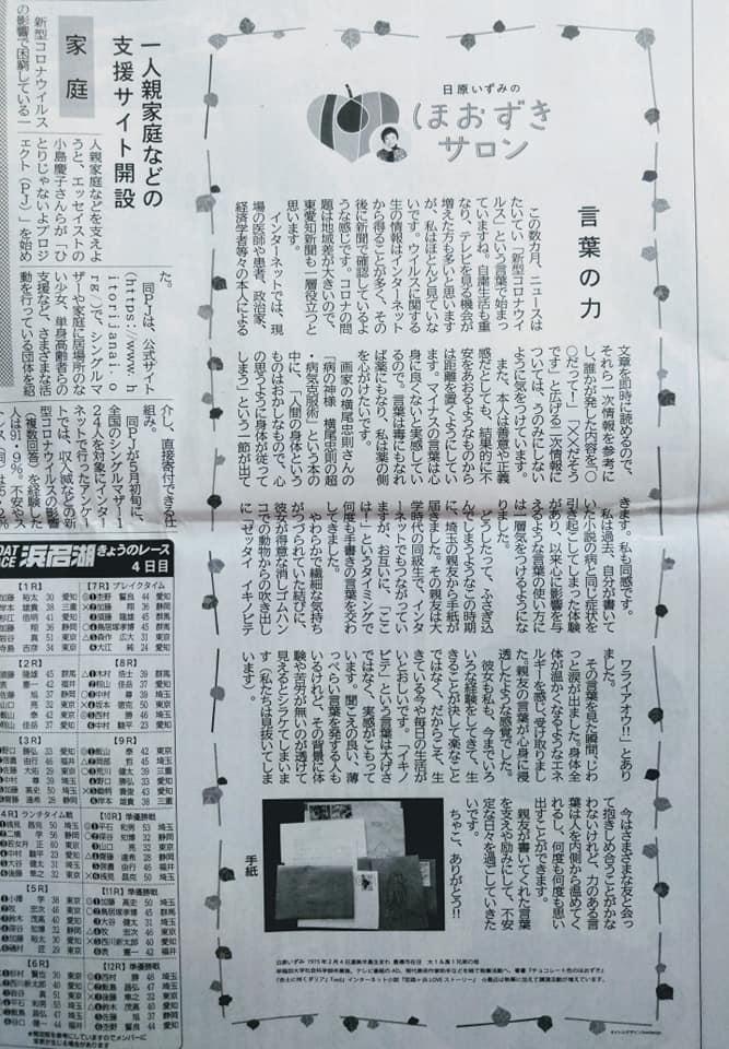 f:id:hihararara:20200528205621j:plain