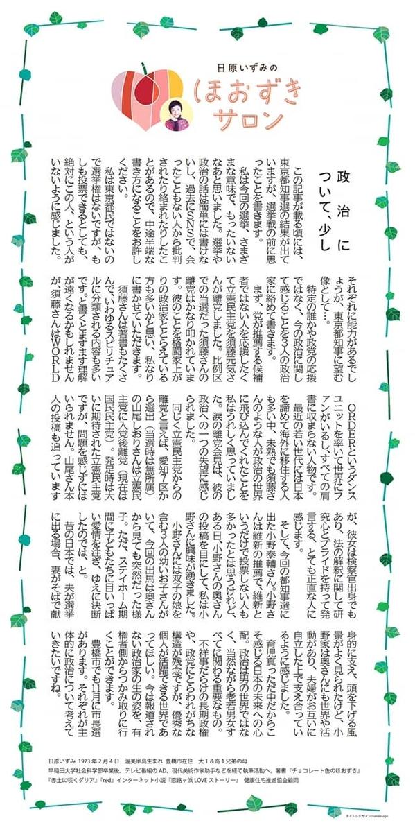 f:id:hihararara:20200713141602j:plain