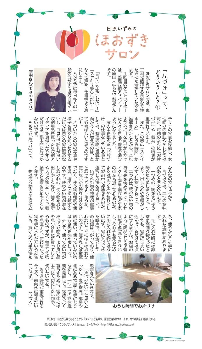 f:id:hihararara:20200807115706j:plain