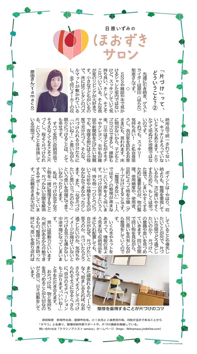 f:id:hihararara:20200814213301j:plain