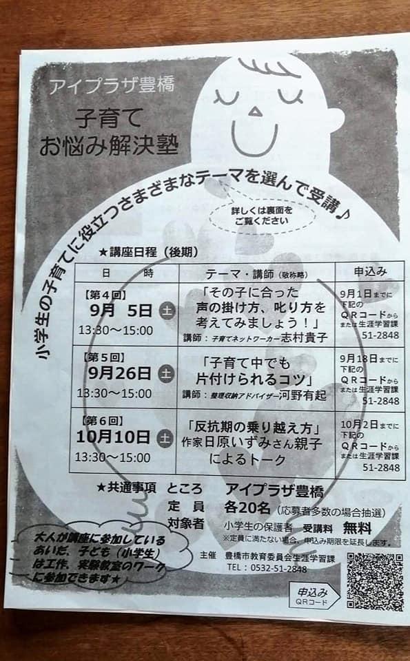 f:id:hihararara:20200825101447j:plain