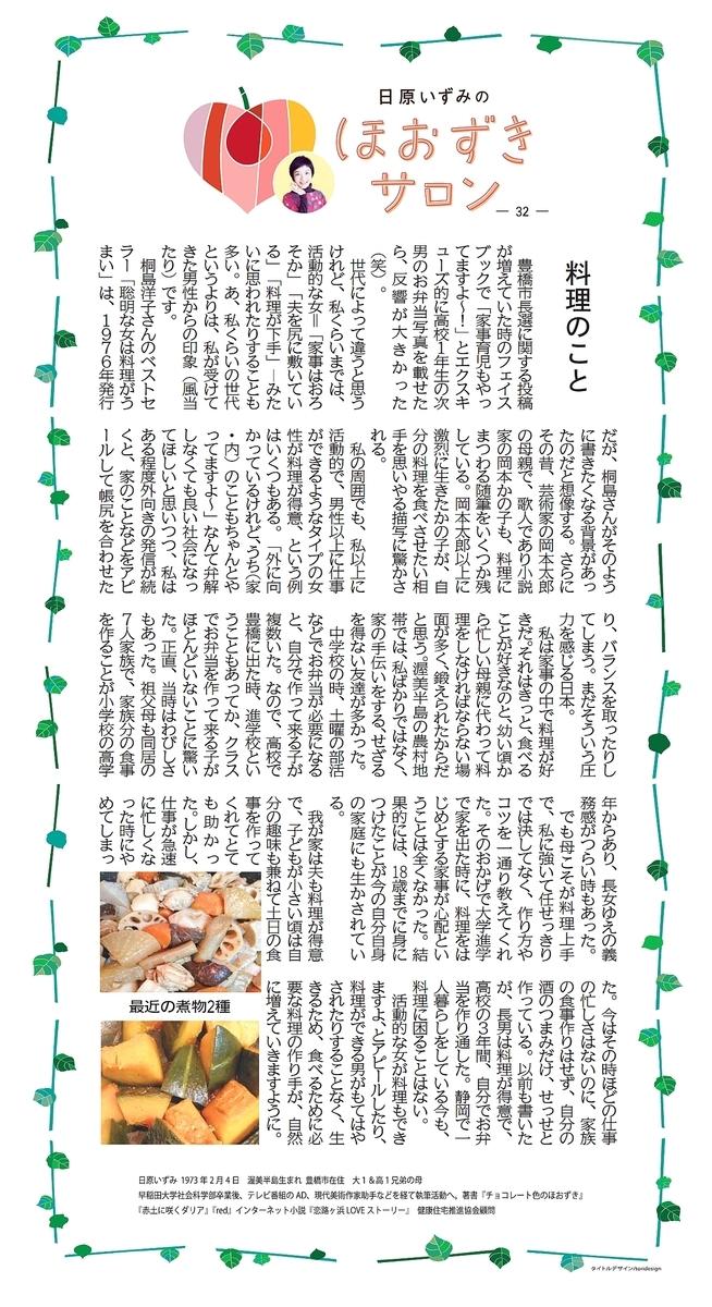f:id:hihararara:20201202105532j:plain