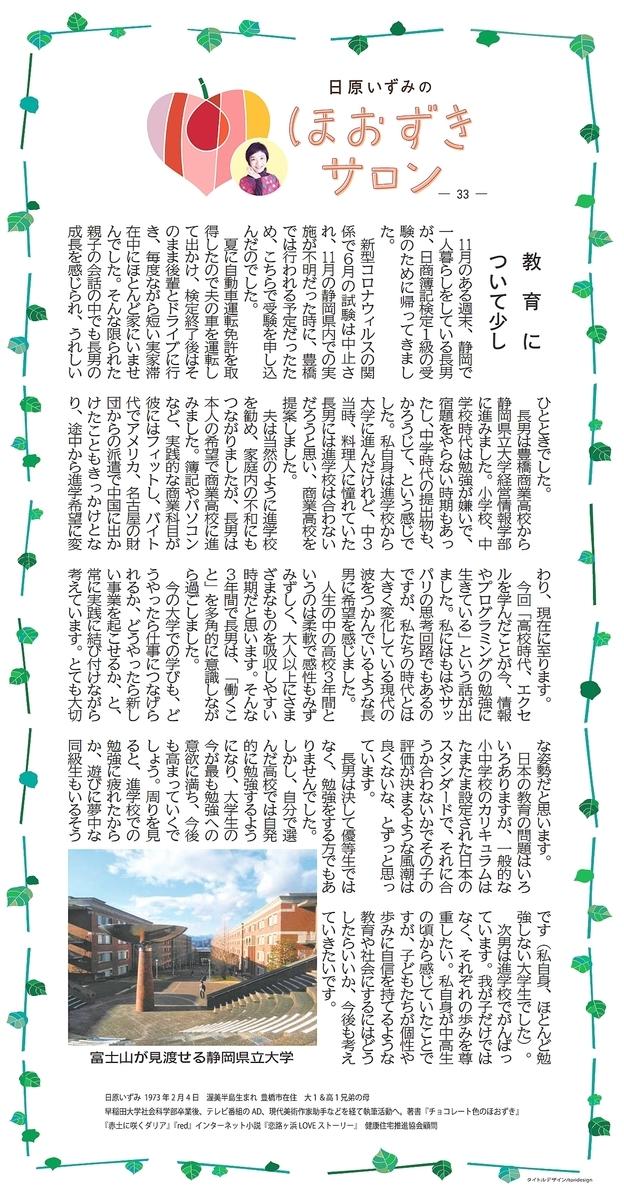 f:id:hihararara:20201209105021j:plain